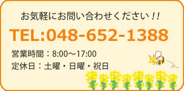 TEL:048-652-1388 営業時間:8:00~17:00 定休日:土曜・日曜・祝日